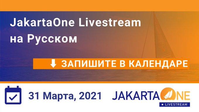 JakartaOne Russian 2021